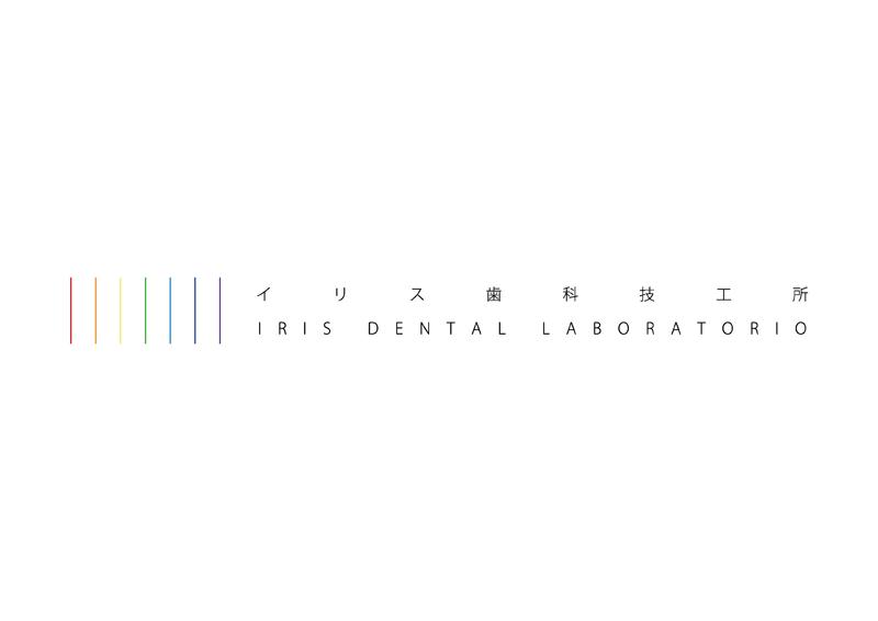 カツベ歯科クリニックOBからのメッセージを紹介|Iris Dental Laboratorio 鈴木様