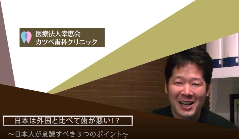 日本は外国と比べて歯が悪い!?