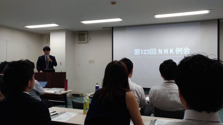 NHK例会の勉強会に参加しました(2017年8月30日)