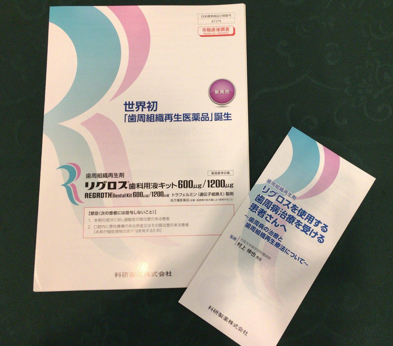 世界初の歯周組織再生医薬品「リグロス」の講演会に参加しました