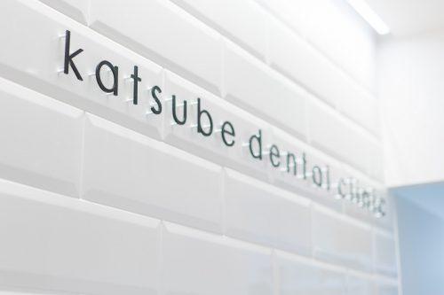 カツベ歯科クリニックロゴ