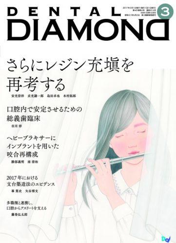 デンタルダイヤモンド カツベ歯科クリニック
