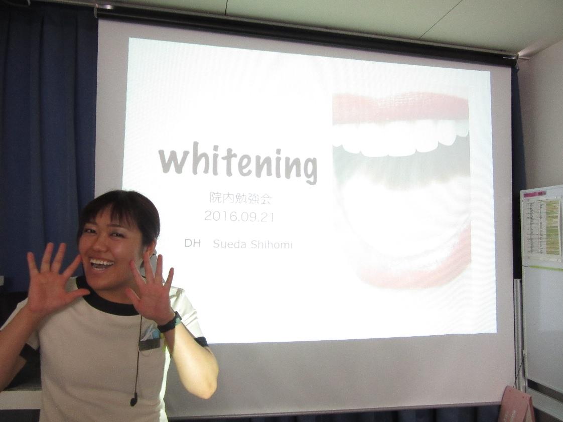 ホワイトニングの勉強会を開催しました