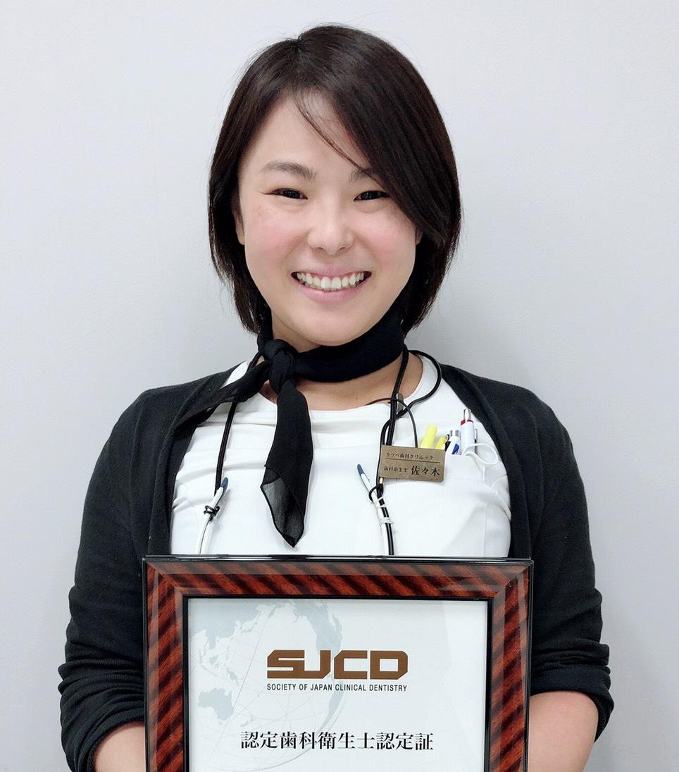 認定歯科衛生士の資格を取得しました