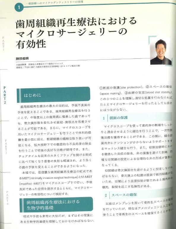 歯周組織再生療法について書籍で紹介されました