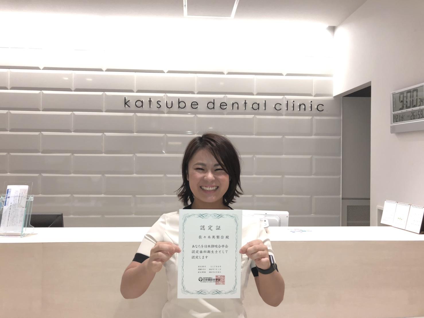 歯科衛生士の佐々木が日本顎咬合学会の認定歯科衛生士に認定されました