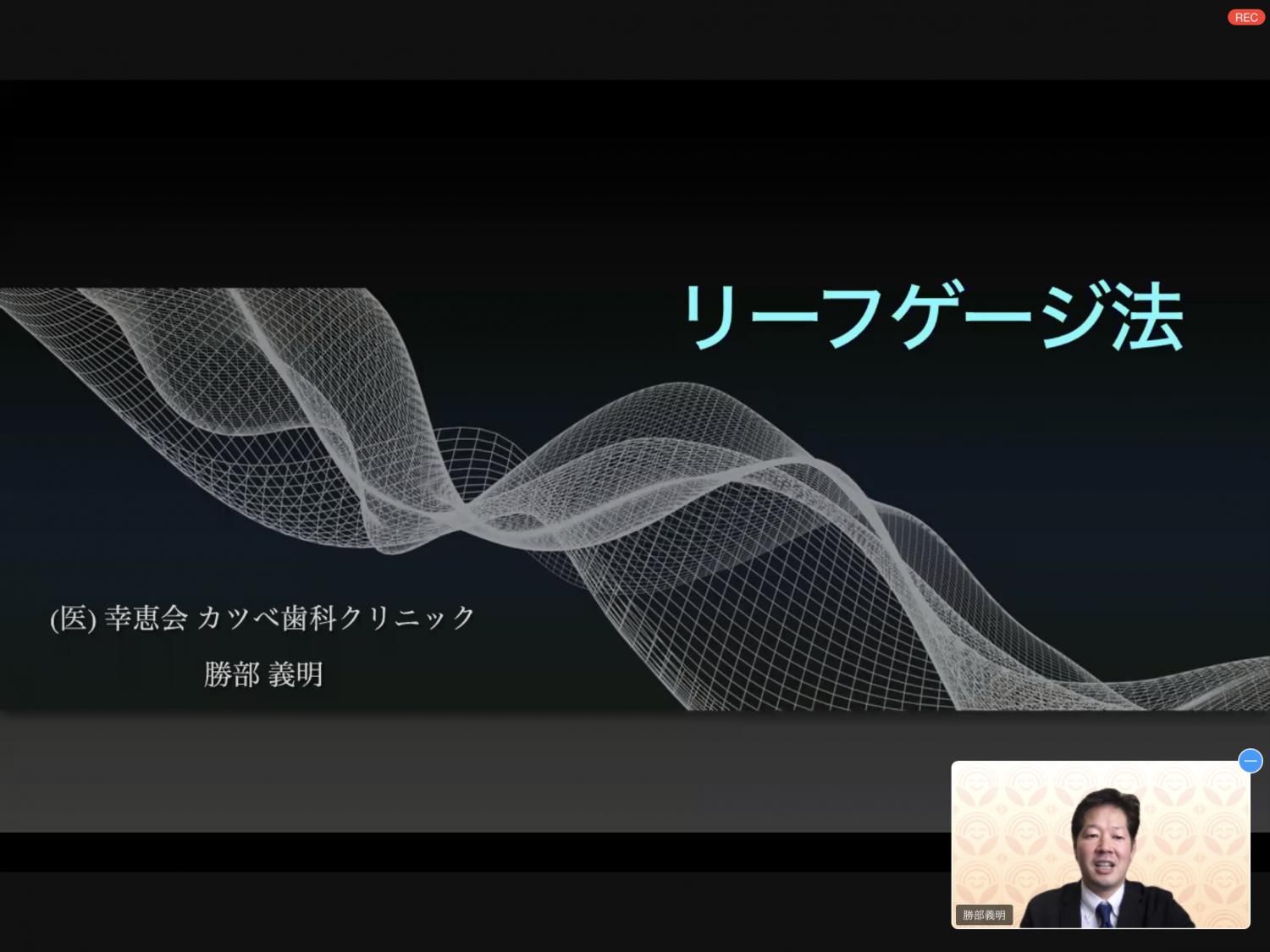 院長が日本顎咬合学会にて講演をおこないました