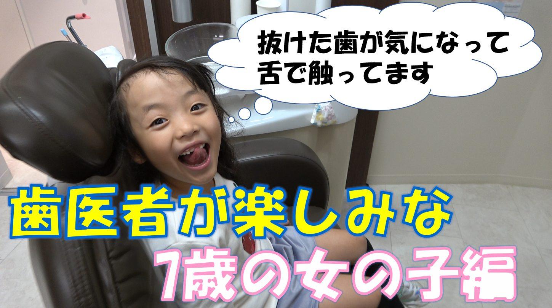 子供が楽しそうに歯のクリーニングをする歯医者