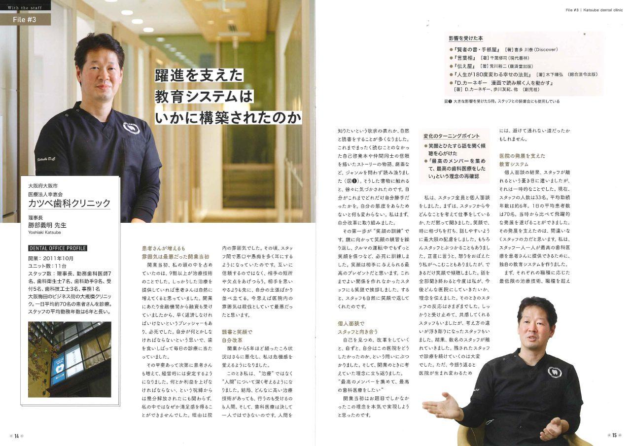 インタビューを受けた雑誌が出来上がりました!