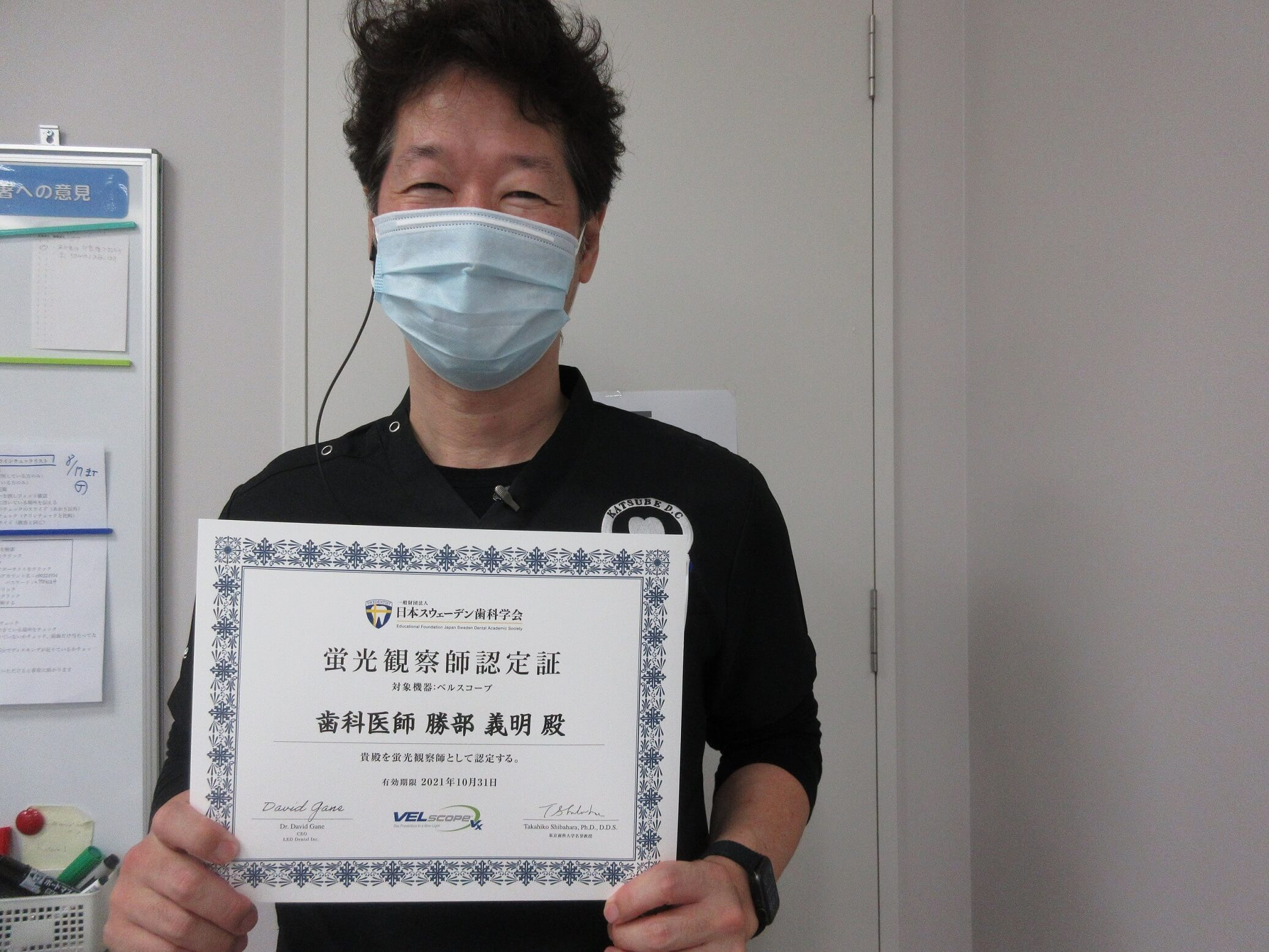 日本スウェーデン歯科学会より蛍光観察師の認定証をいただきました
