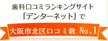 大阪梅田インプラント・咬合再生医療専門サイト