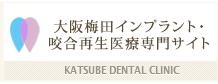 歯科口コミランキングサイト「デンターネット」で大阪市北区口コミ数No.1