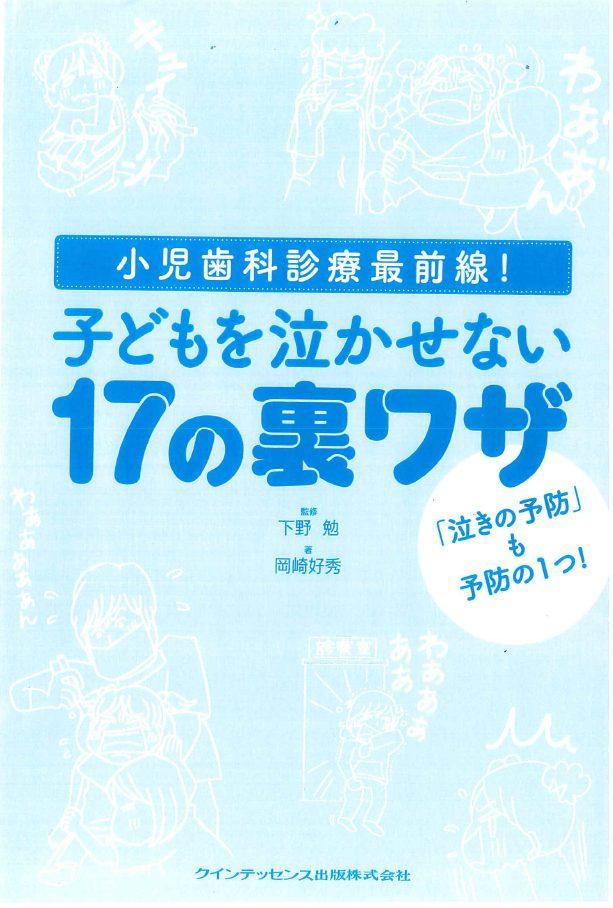 子どもの治療を小児歯科の本で勉強中!