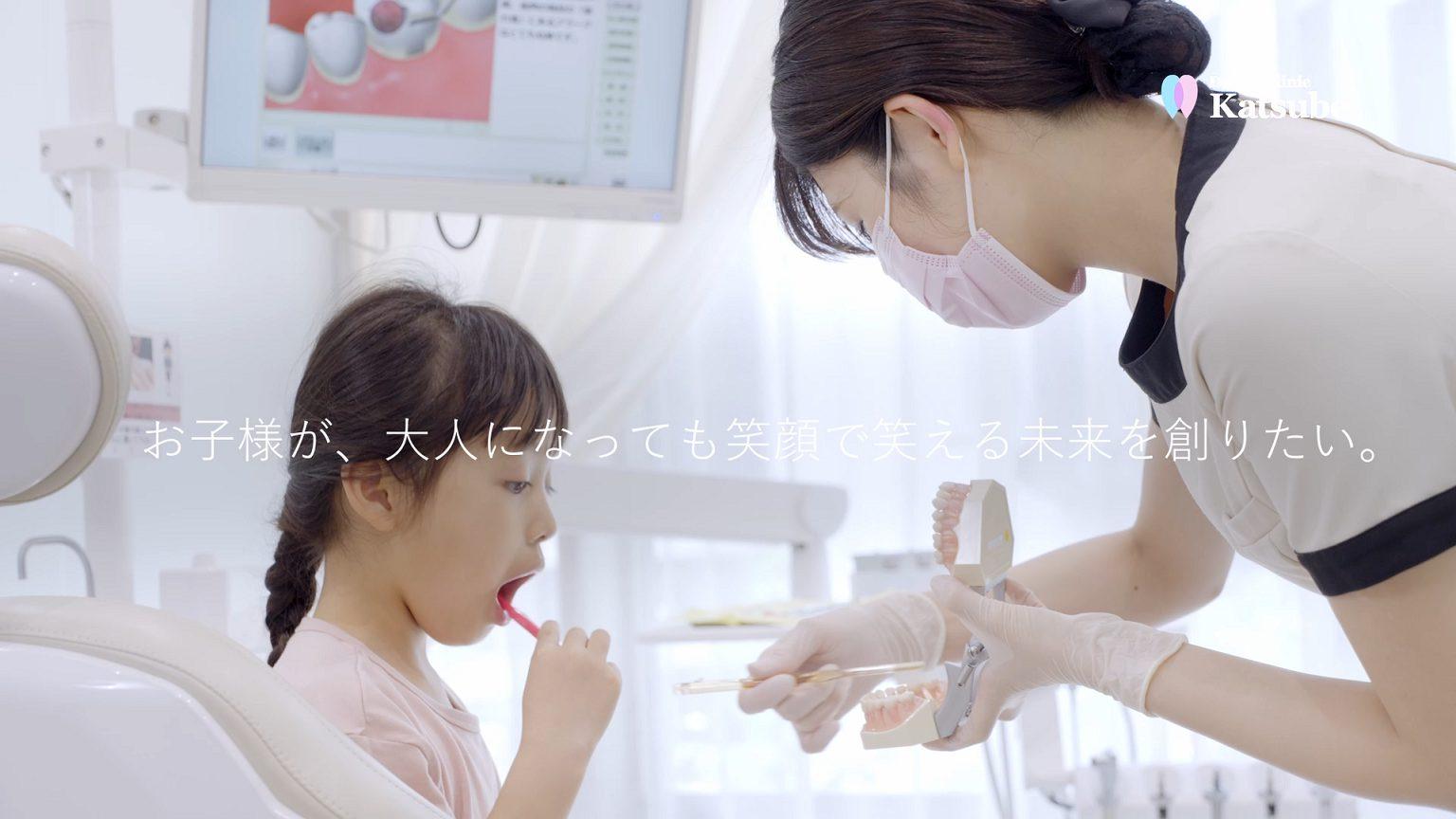 梅田の小児歯科として紹介動画を作成しました
