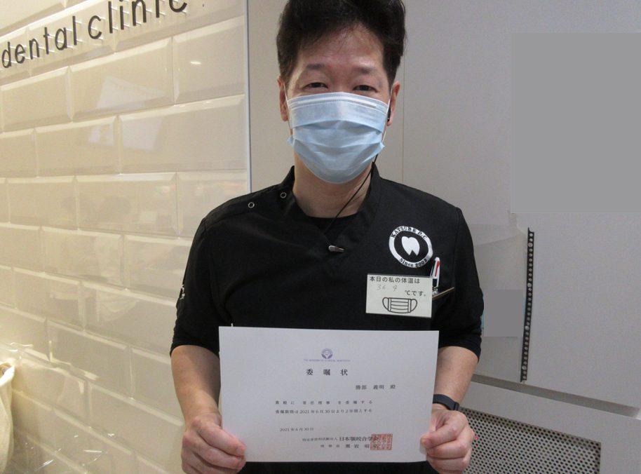 日本顎咬合学会の常任理事に選ばれました